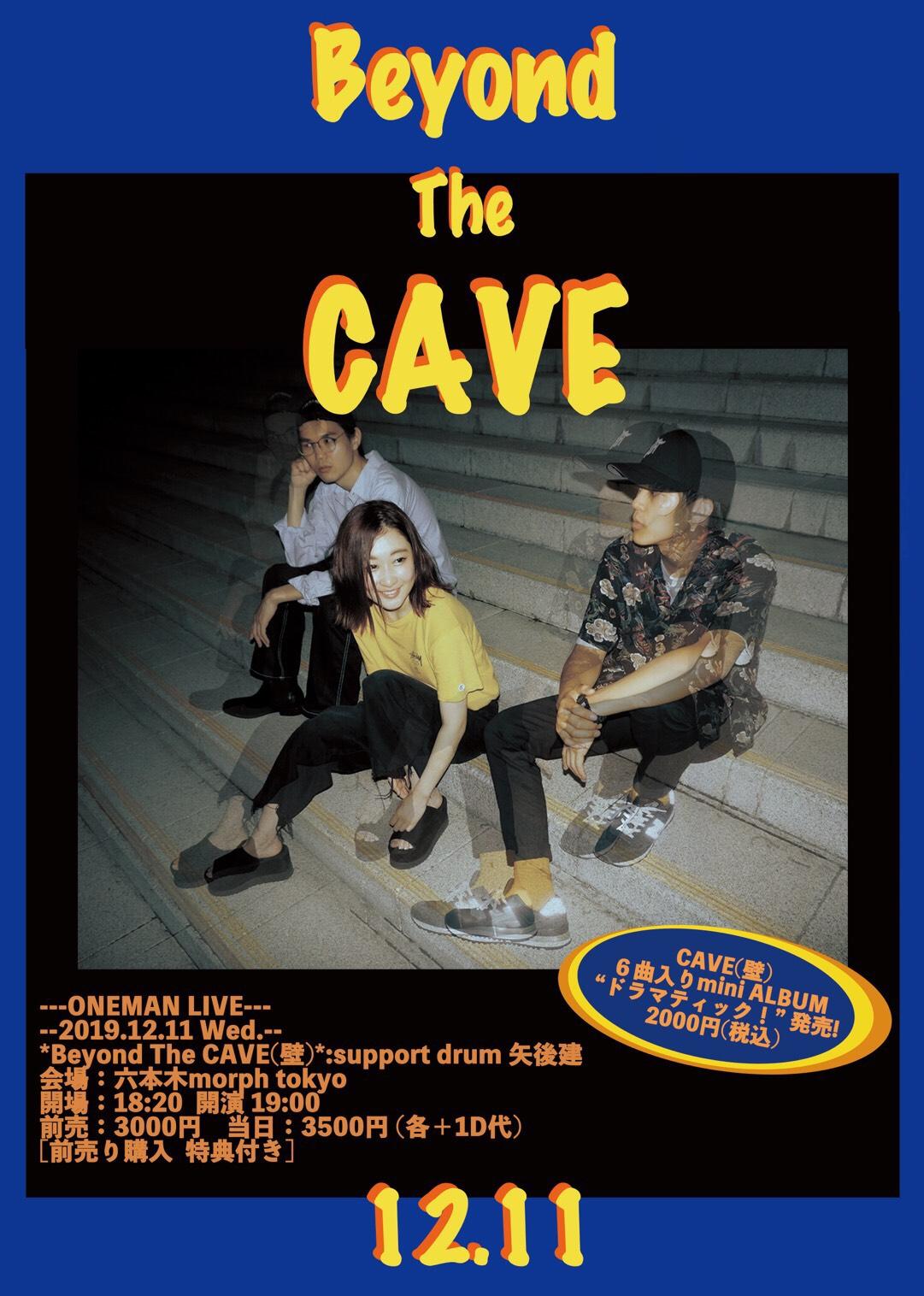 Beyond The CAVE(壁)