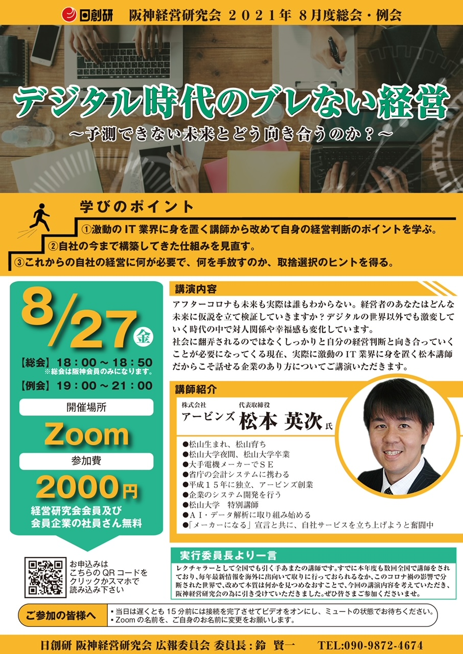 阪神経営研究会 8月度例会