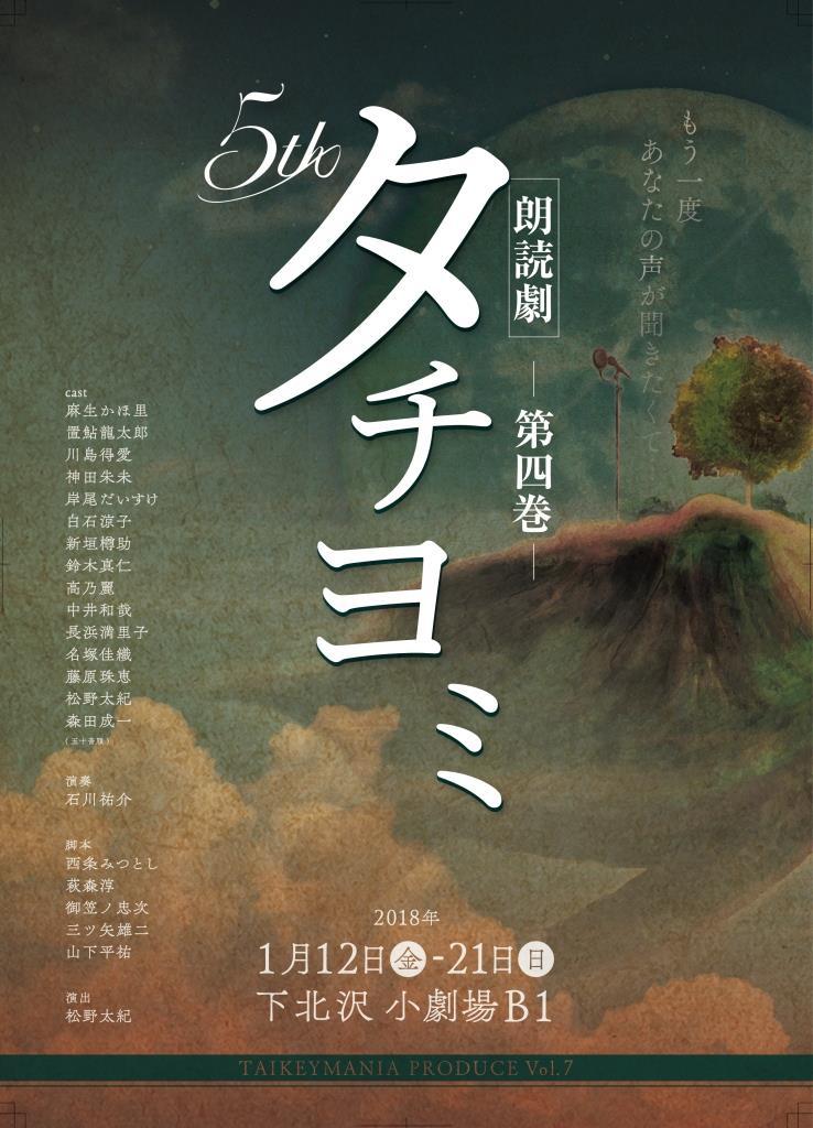 タイキマニアプロデュースVol.7 朗読劇『タチヨミ-第四巻-』 もう一度あなたの声が聞きたくて…