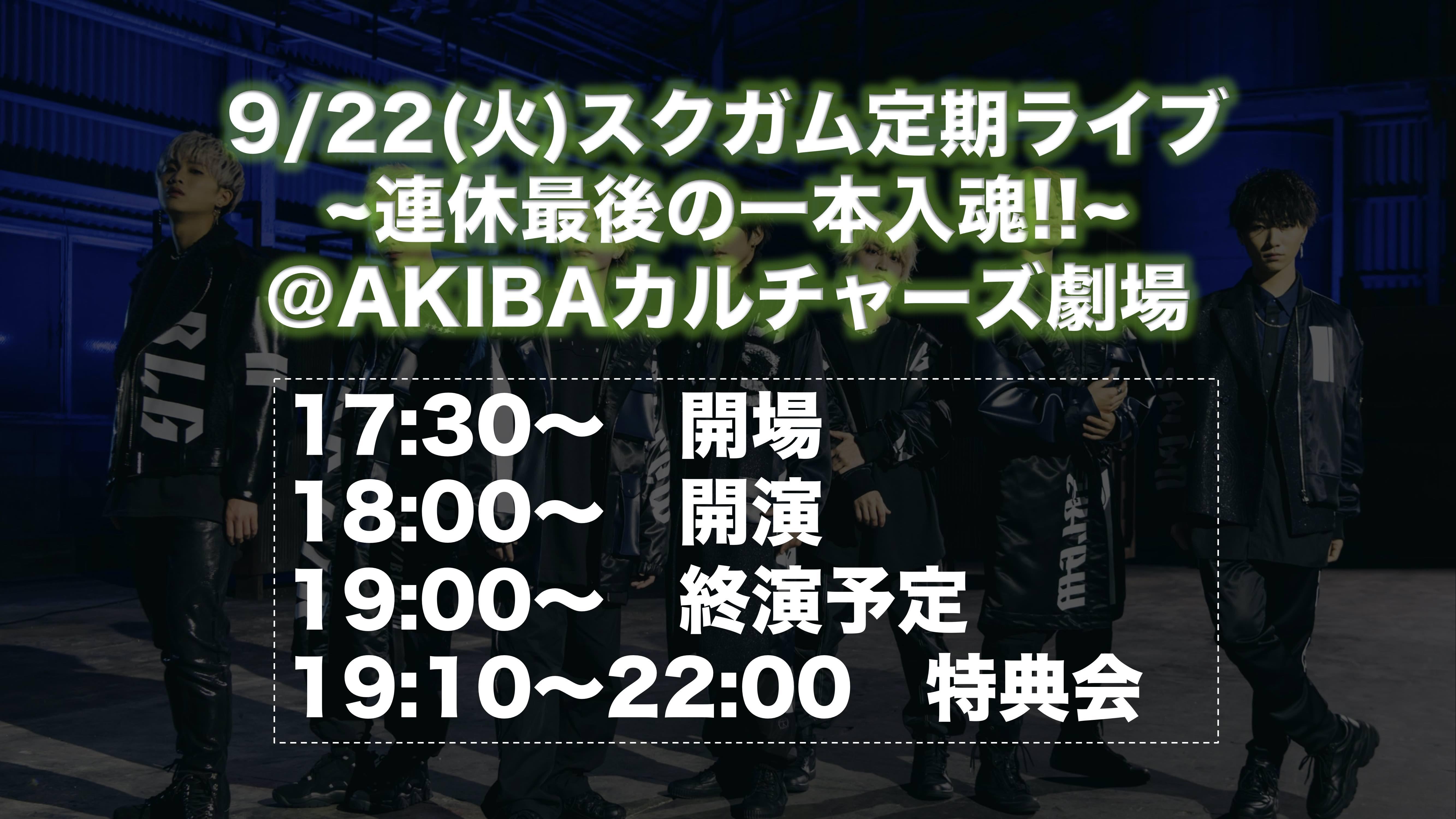 9/22(火)スクガム定期ライブ~連休最後の一本入魂!!~@AKIBAカルチャーズ劇場