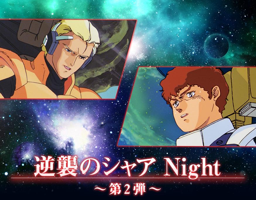 【ガンダムカフェ大阪道頓堀】逆襲のシャア Night~第2弾~