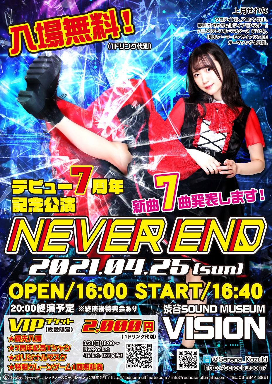 上月せれな デビュー7周年記念公演『NEVER END』