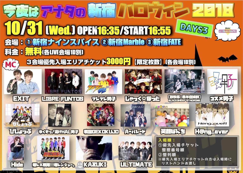 【優先入場チケット】今夜はアナタの新宿ハロウィン2018-DAYS3-