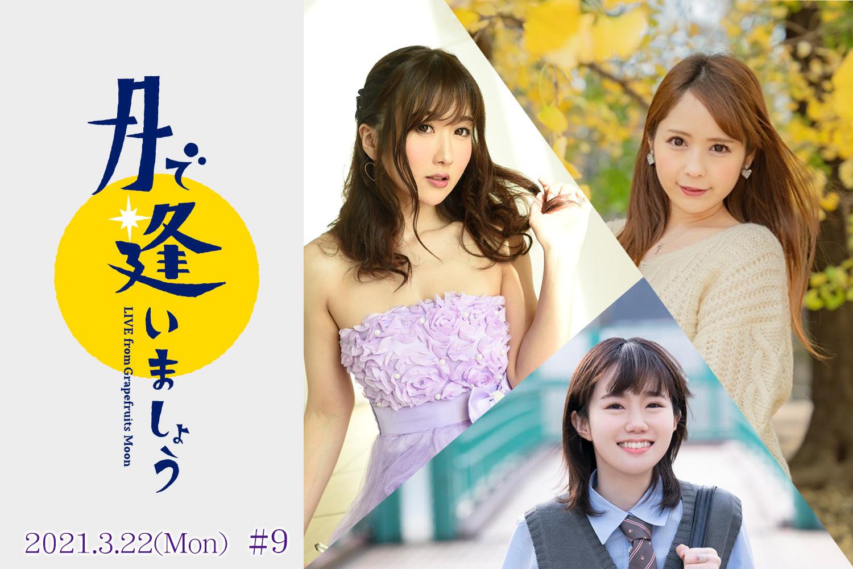 Live from Grapefruit Moon 「月で逢いましょう」 #9 大槻ひびき・白城リサ・佳苗るか