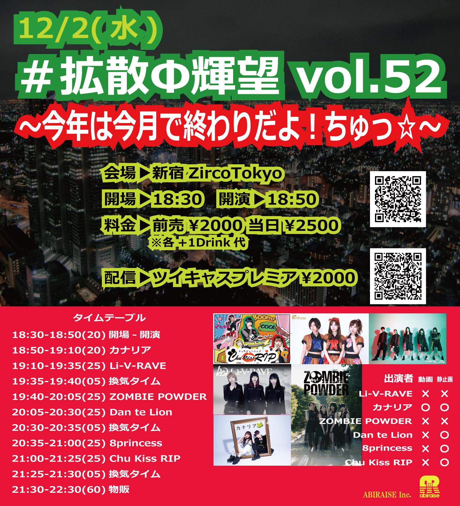 #拡散Φ輝望 vol.52 〜今年は今月で終わりだよ!ちゅっ☆〜