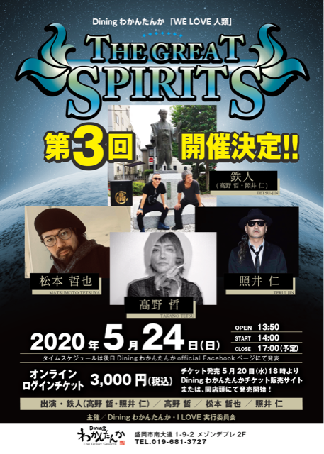 「THE GREAT SPIRITS」Vol.3