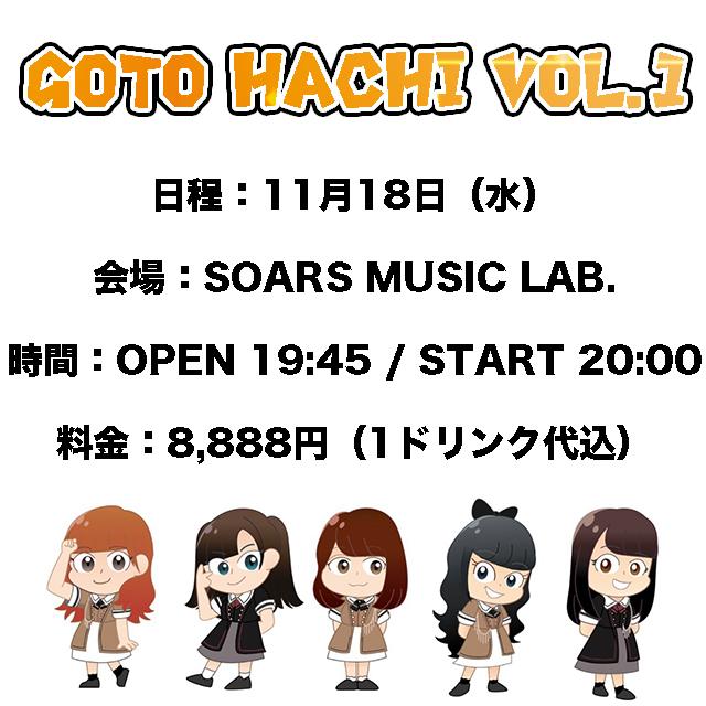 GoTo HACHI Vol.1