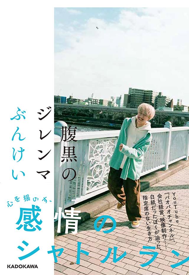 【オンライン開催】ぶんけい 初著作『腹黒のジレンマ』出版記念オンラインイベント