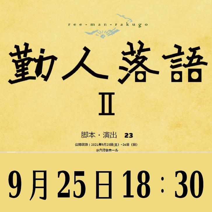 【9月25日(土)18:30】勤人落語 Ⅱ