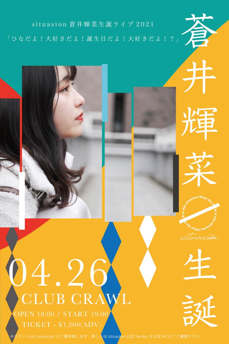 蒼井輝菜 生誕記念ライブ「ひなだよ!大好きだよ!誕生日だよ!大好きだよ!?」