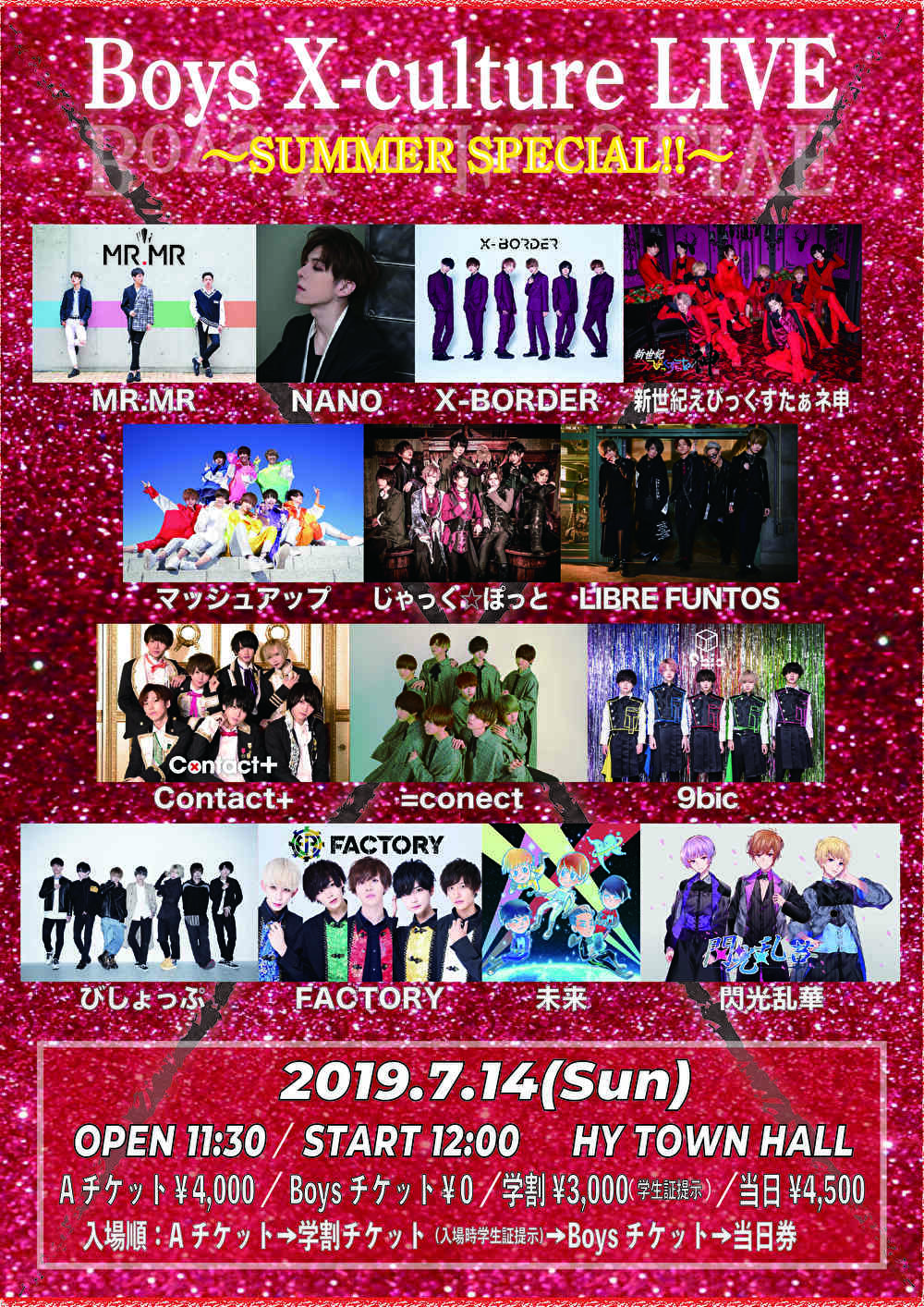 Boys X-culture LIVE 〜SUMMER SPECIAL!!〜