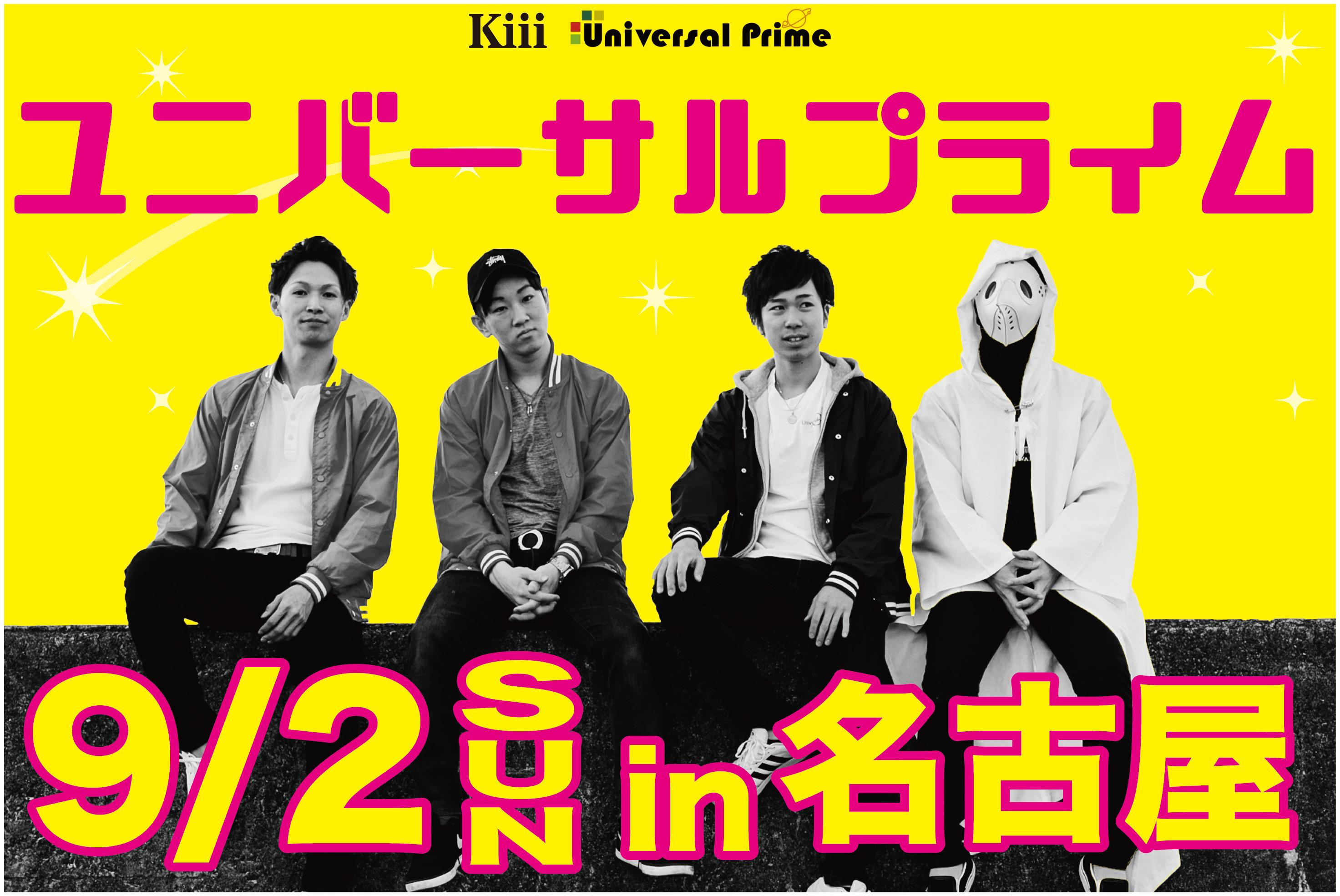 ユニバーサルプライム  交流会 in名古屋