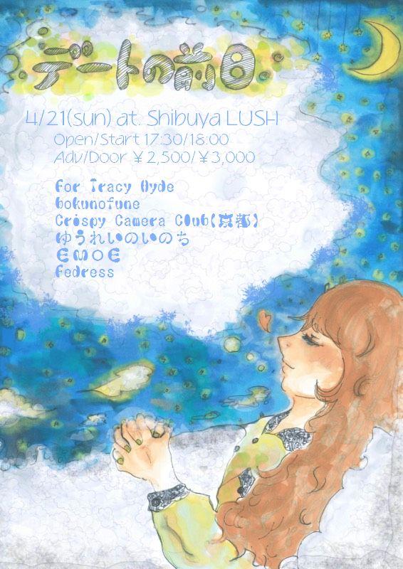 """fedress presents『デートの前日vol.1』 ~ """"矢印ふたつの両思い"""" release party~"""