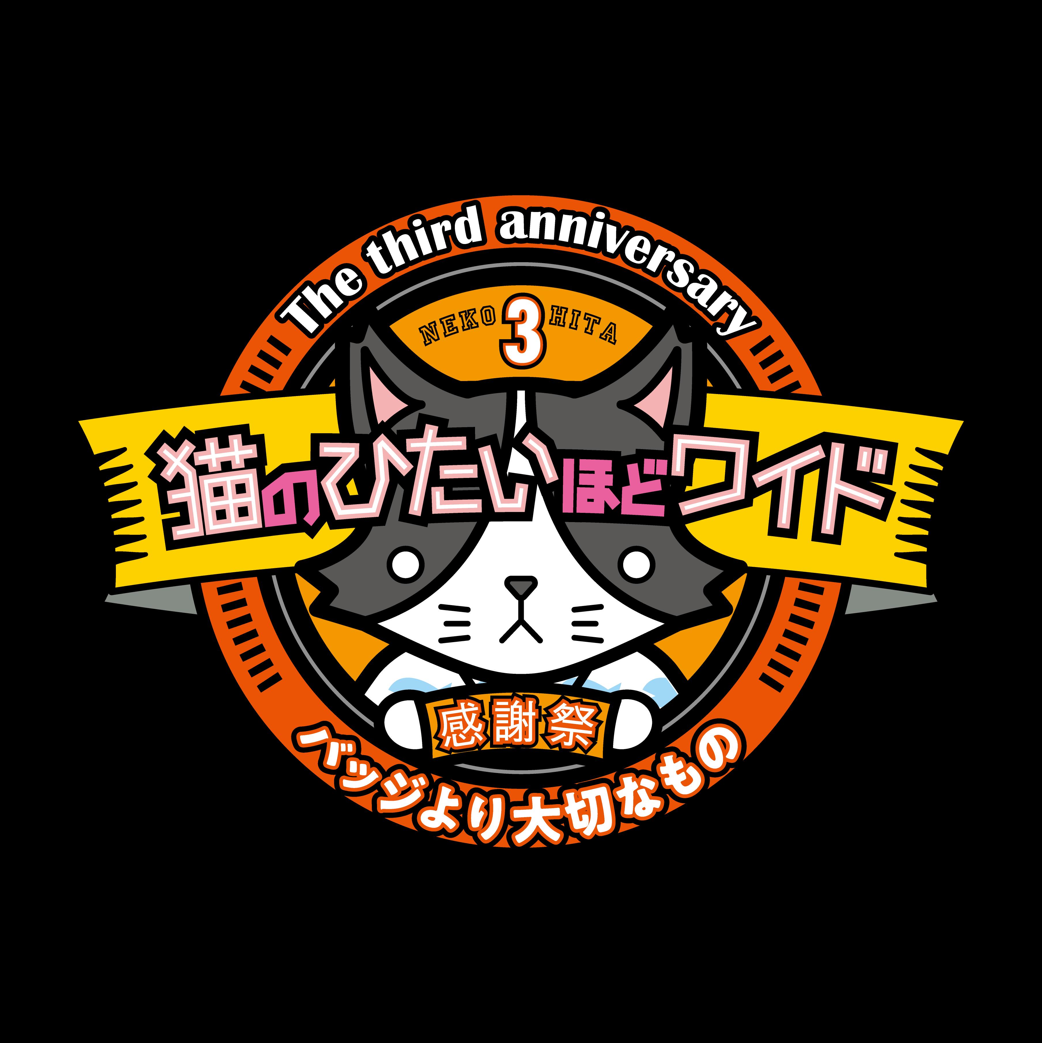 猫のひたいほどワイド 祝3周年感謝祭 〜バッジより大切なもの〜(土曜15時)