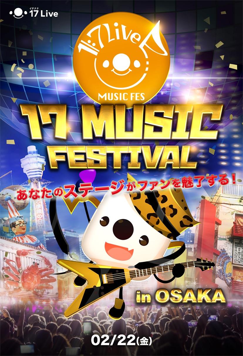 17 Music Festival in OSAKA
