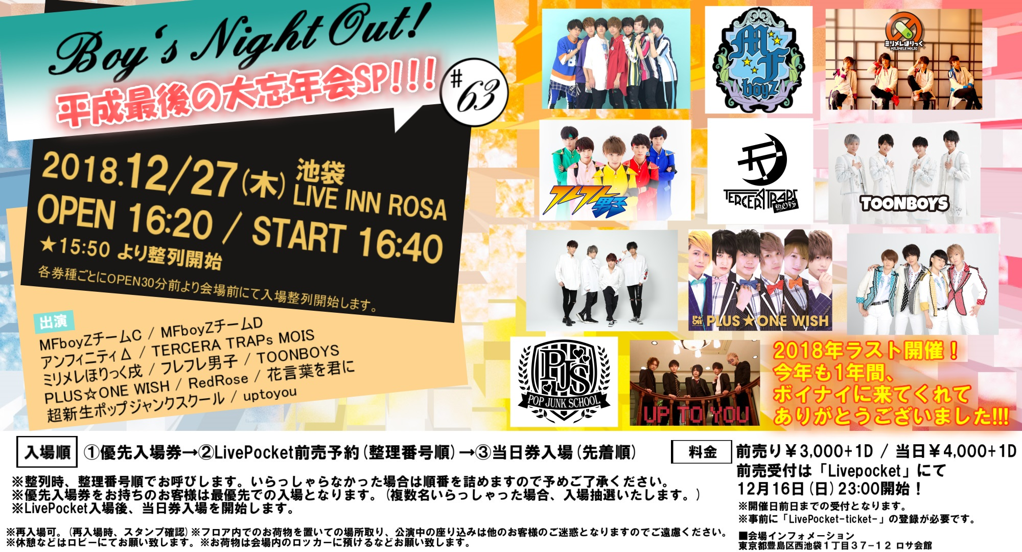 Boy's Night Out!#63~平成最後の大忘年会SP!!!~