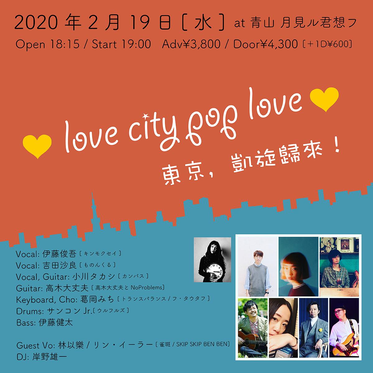 ♡ love city pop love ♡ – 東京,凱旋歸來!