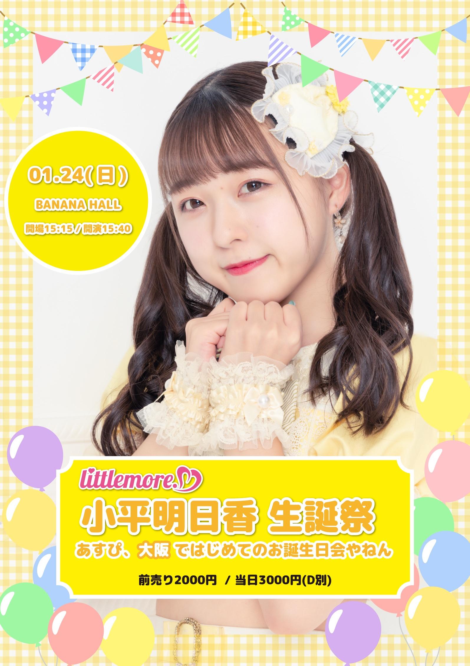 1/24(日) littlemore. 小平明日香 生誕祭 ~あすぴ、大阪ではじめてのお誕生日会やねん~