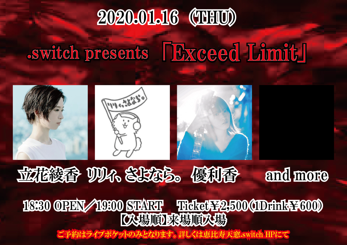 .switch presents 「Exceed Limit」