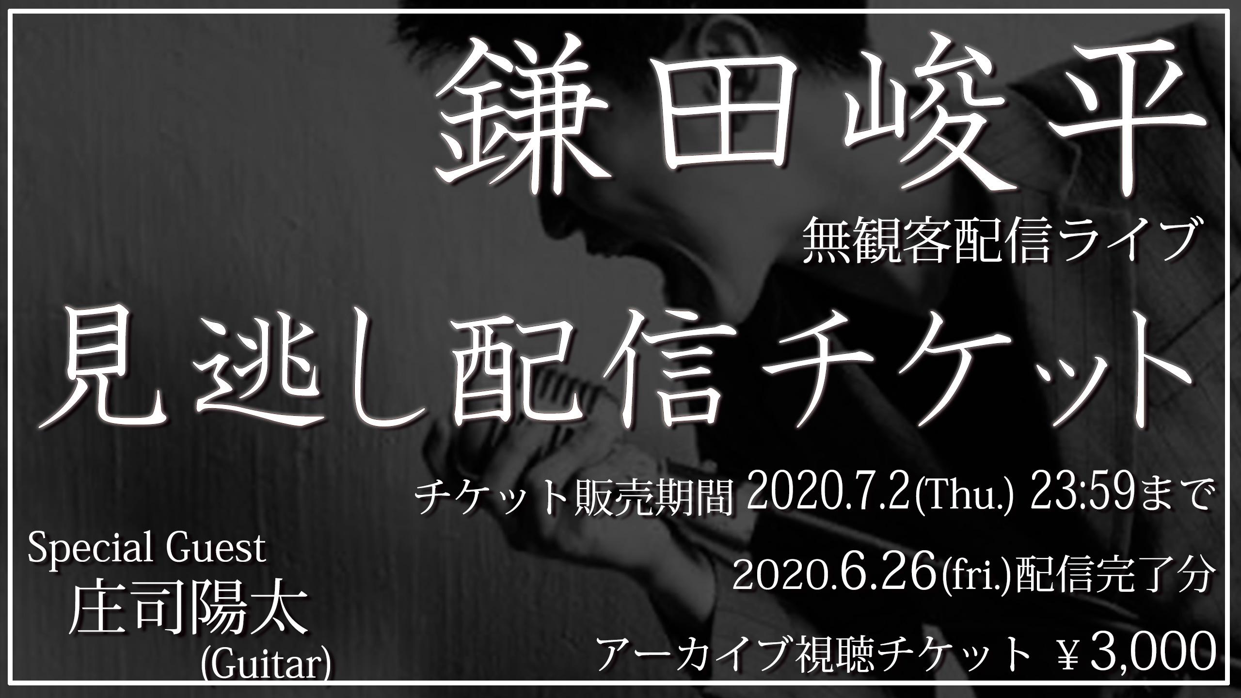 鎌田峻平 無観客見逃し配信アーカイブチケット