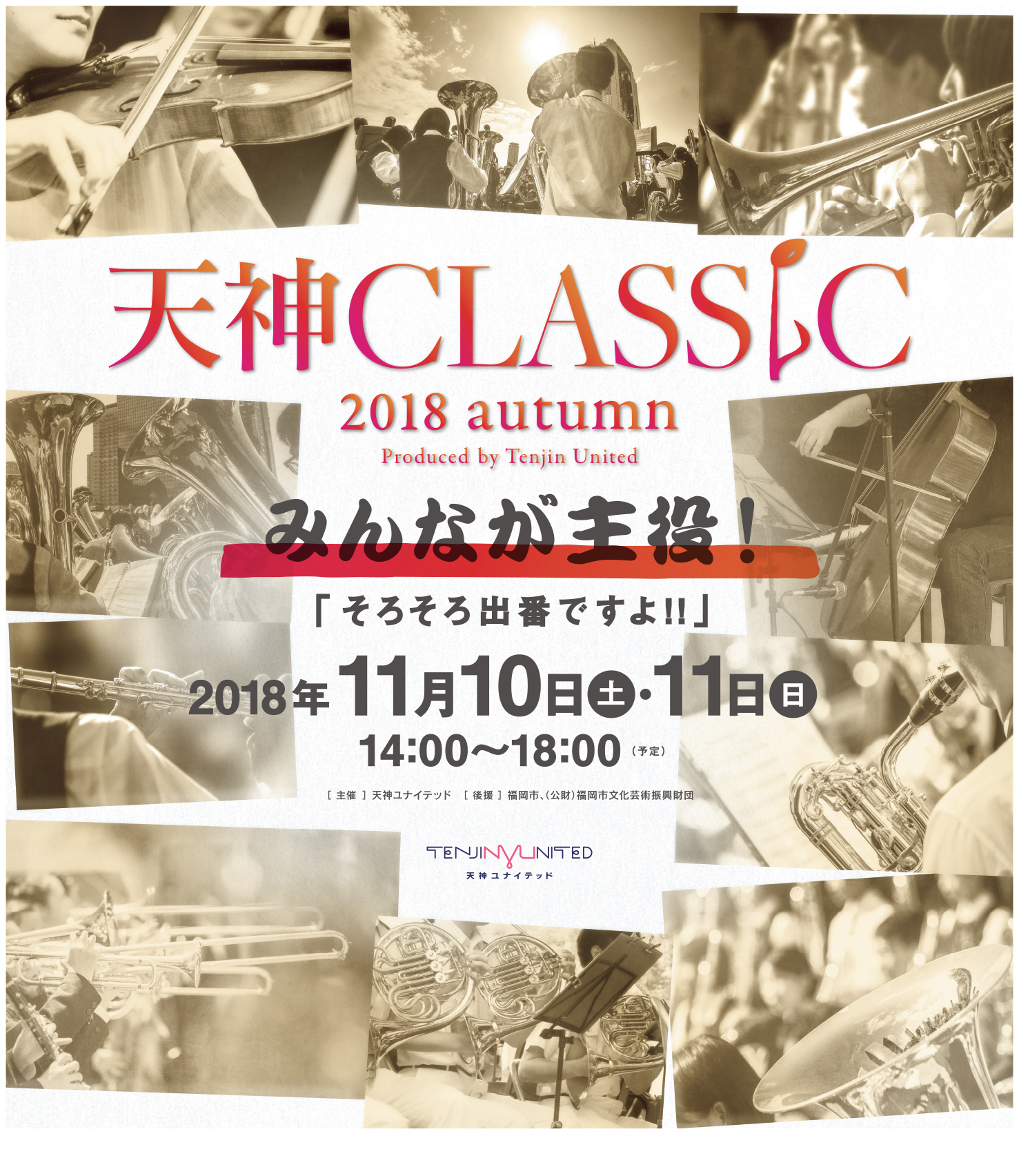 天神クラシック2018 Autumn produced by Tenjin United