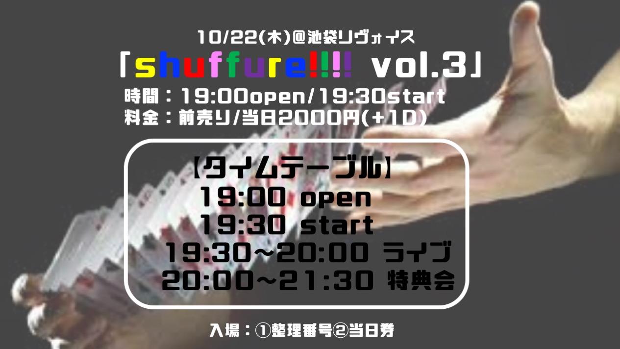 「shuffure!!!! vol.3」