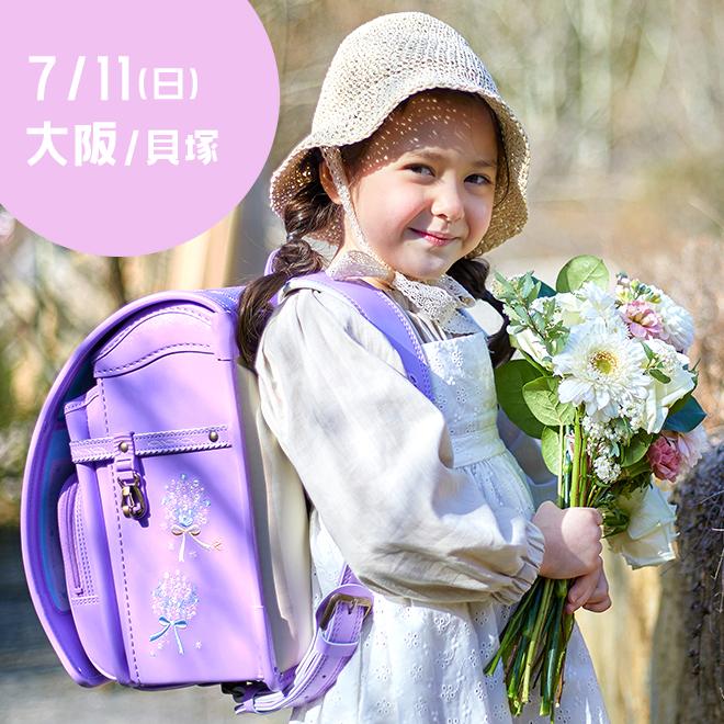 【10:00~10:50】シブヤランドセル展示会【7月11日(日)大阪/貝塚】