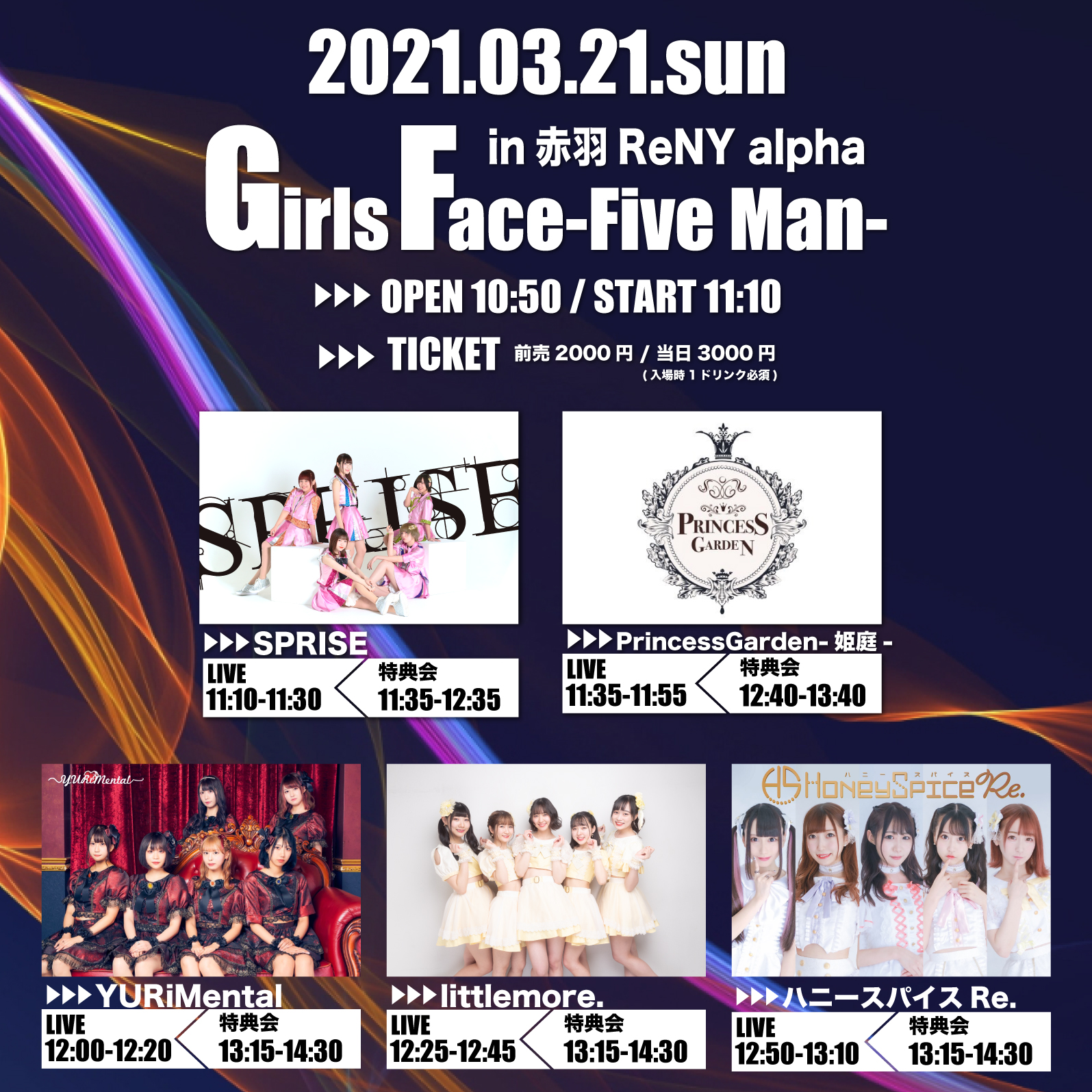 3/21(日) Girls Face ~Five Man~
