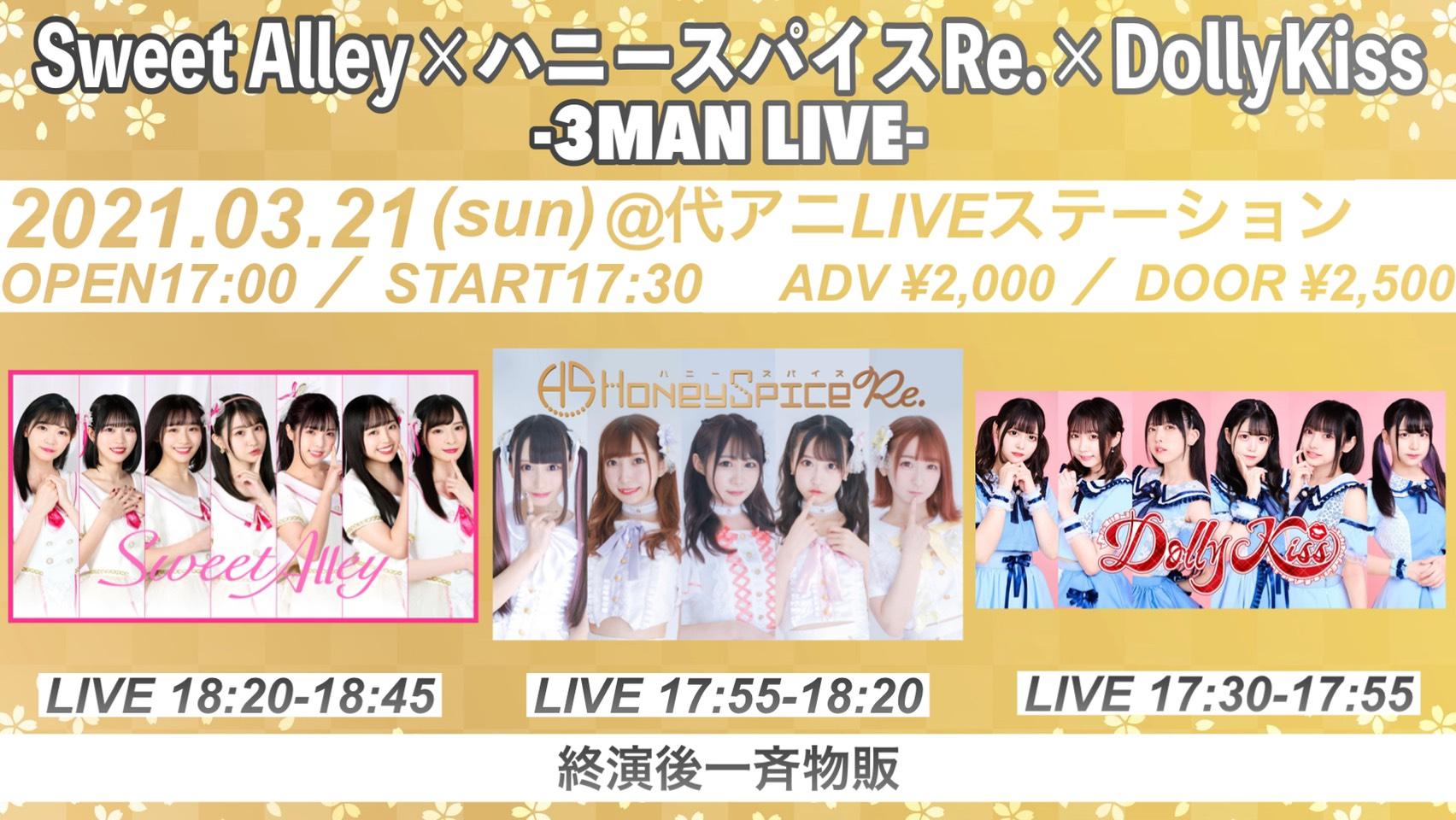Sweet Alley×ハニースパイスRe.×DollyKiss-3MAN LIVE-