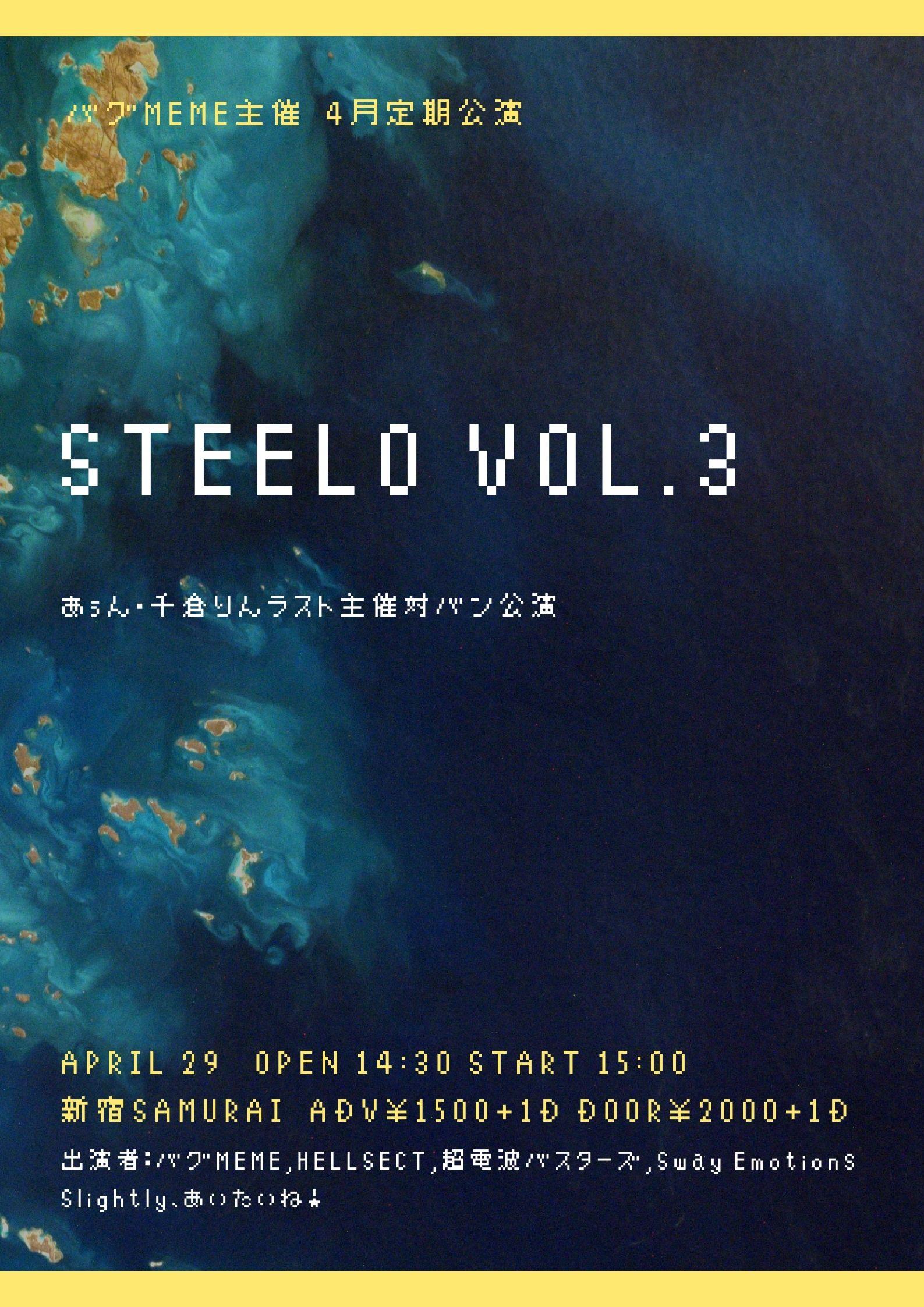 バグMEME4月定期公演 「STEELO Vol.3〜あぅん・千倉りんラスト対バン〜」