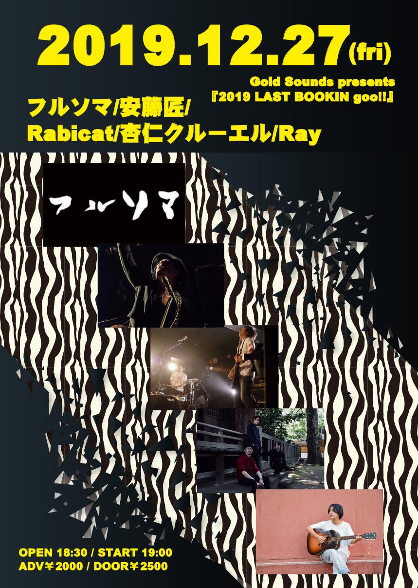 Gold Sounds presents『2019 LAST BOOKIN goo!!!』