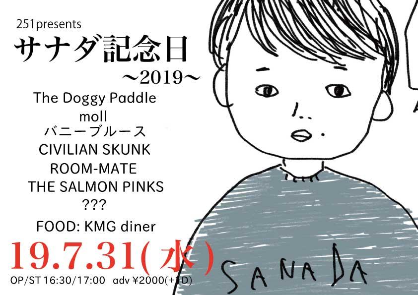 251 presents サナダ記念日〜2019〜