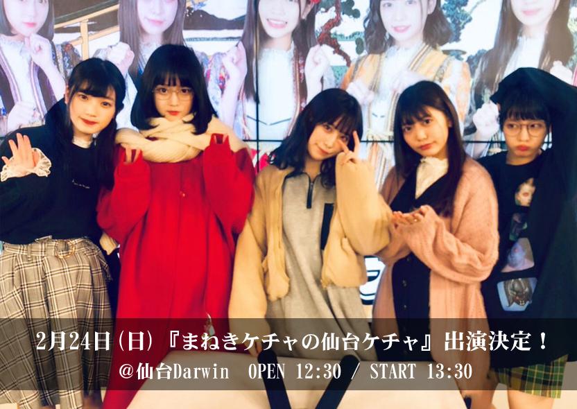 2月24日(日)『まねきケチャの仙台ケチャ』開催決定!