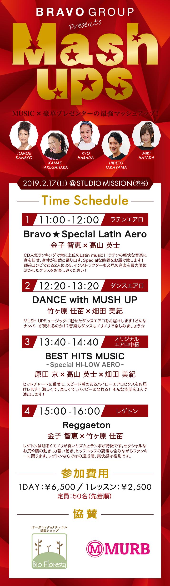 BRAVO GROUP Presents 〜Mashups〜