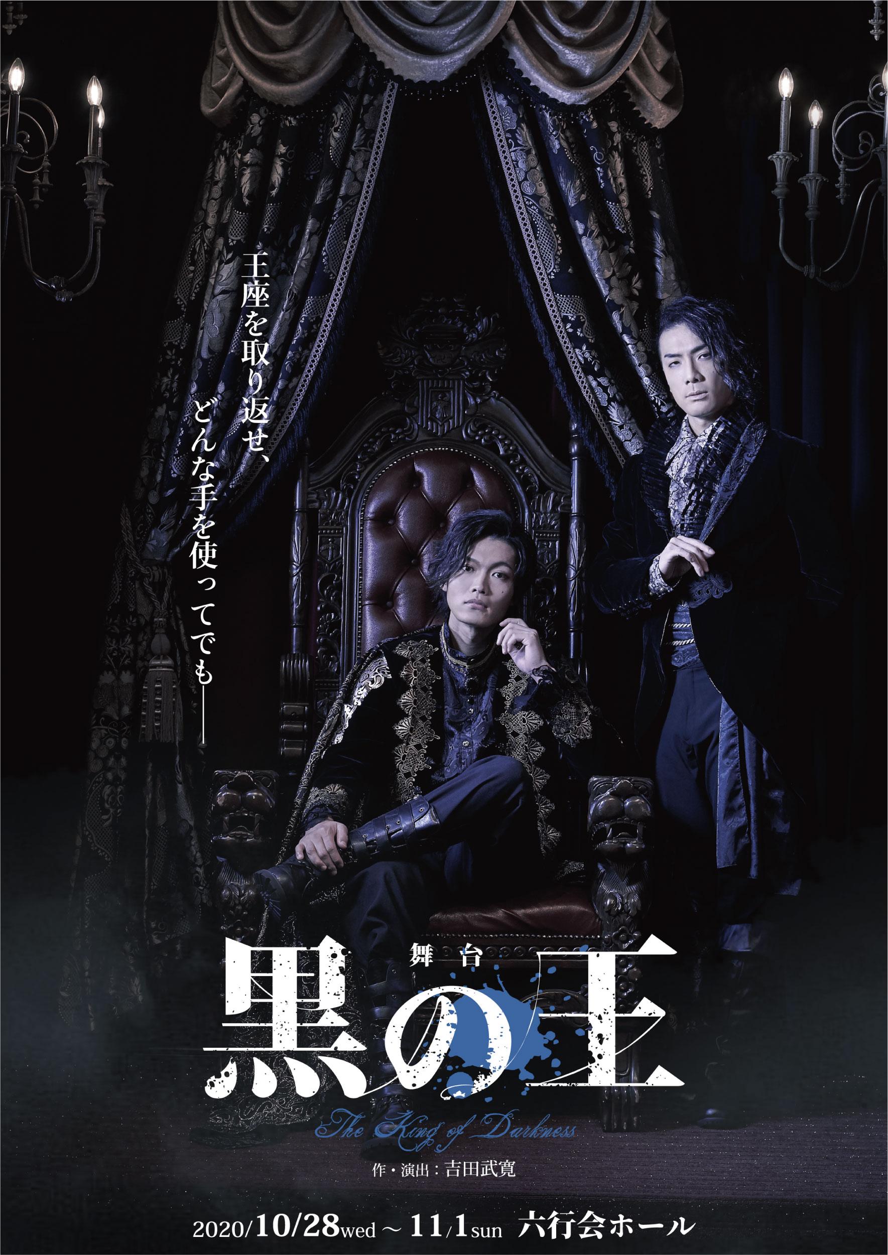 【10月30日(金)19:00】舞台「黒の王」