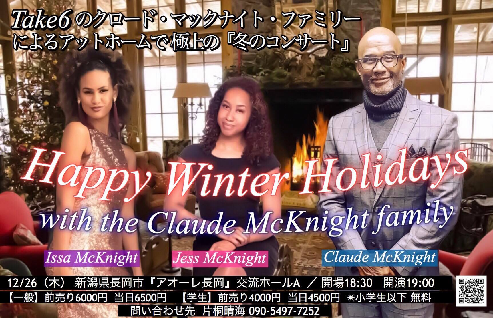 Happy Winter Holidays  with the Claude McKnight family