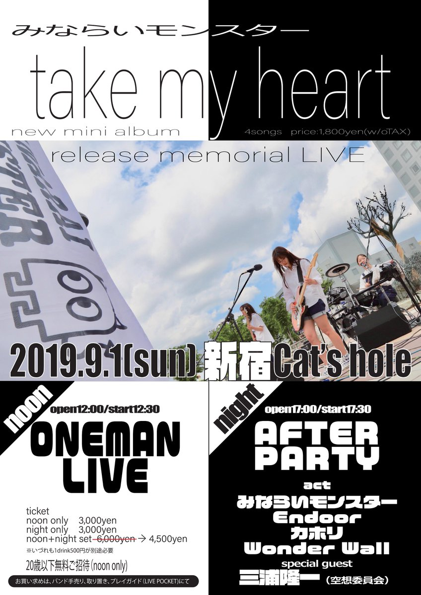 みならいモンスター new CD「take my heart」リリース記念ワンマンライブ