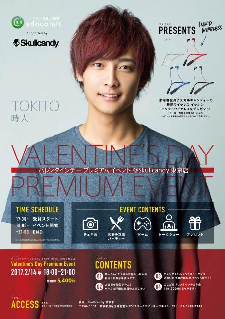 愛しの推しメンと過ごす!Premium Valentine Event