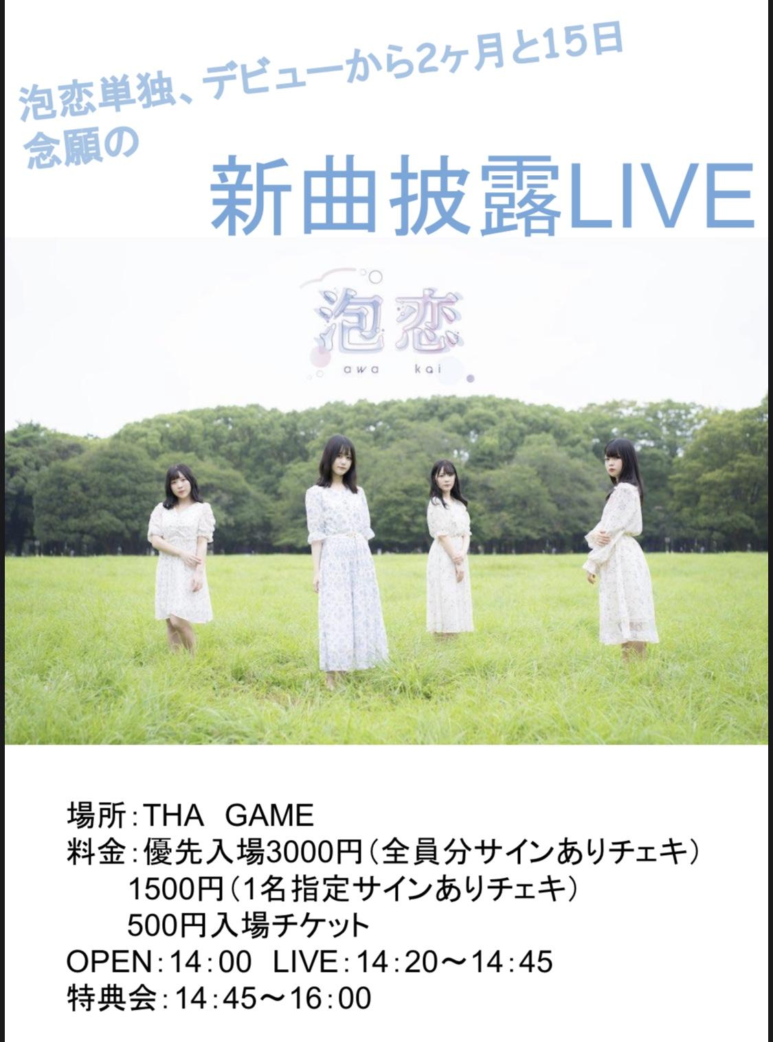 泡恋単独、デビューから2か月と15日念願の新曲披露LIVE