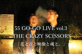 55 GO-GO LIVE vol.3   THE CRAZY SCISSORS