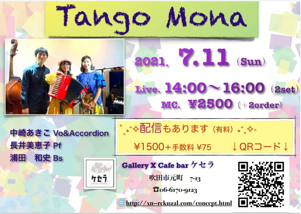 7/11 Tango Mona