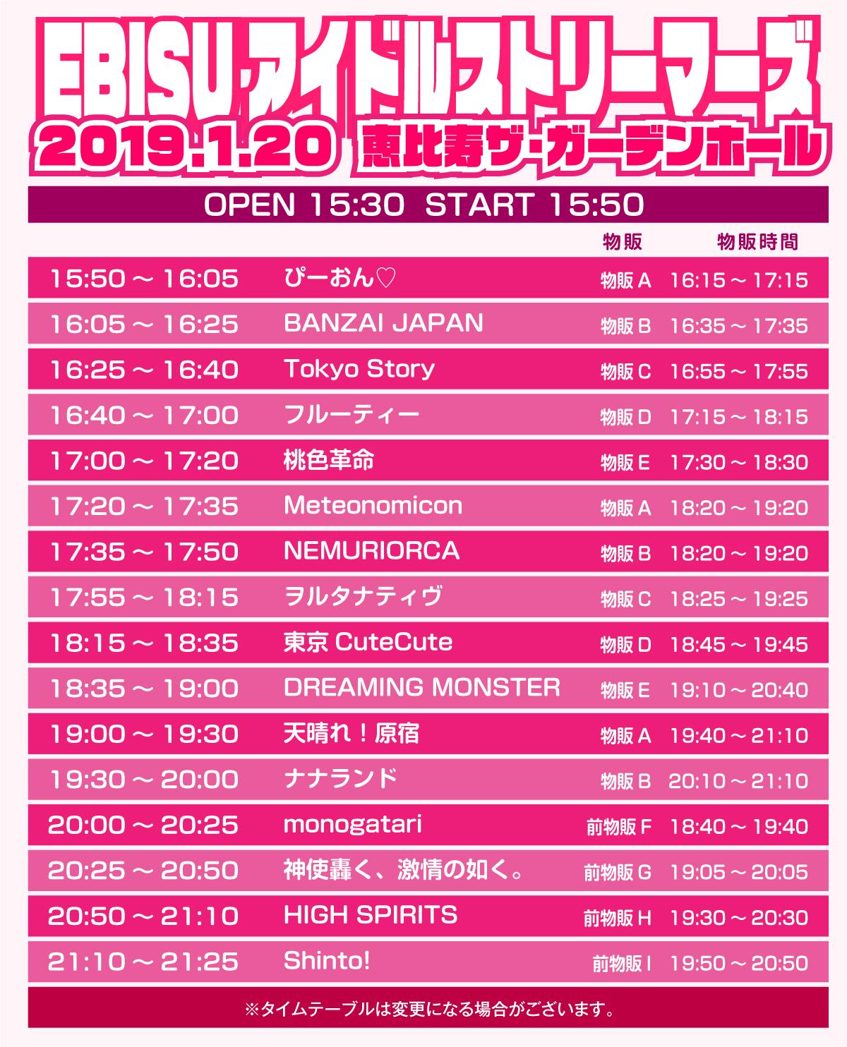 2019年1月20日(日) 「EBISUアイドルストリーマーズ」