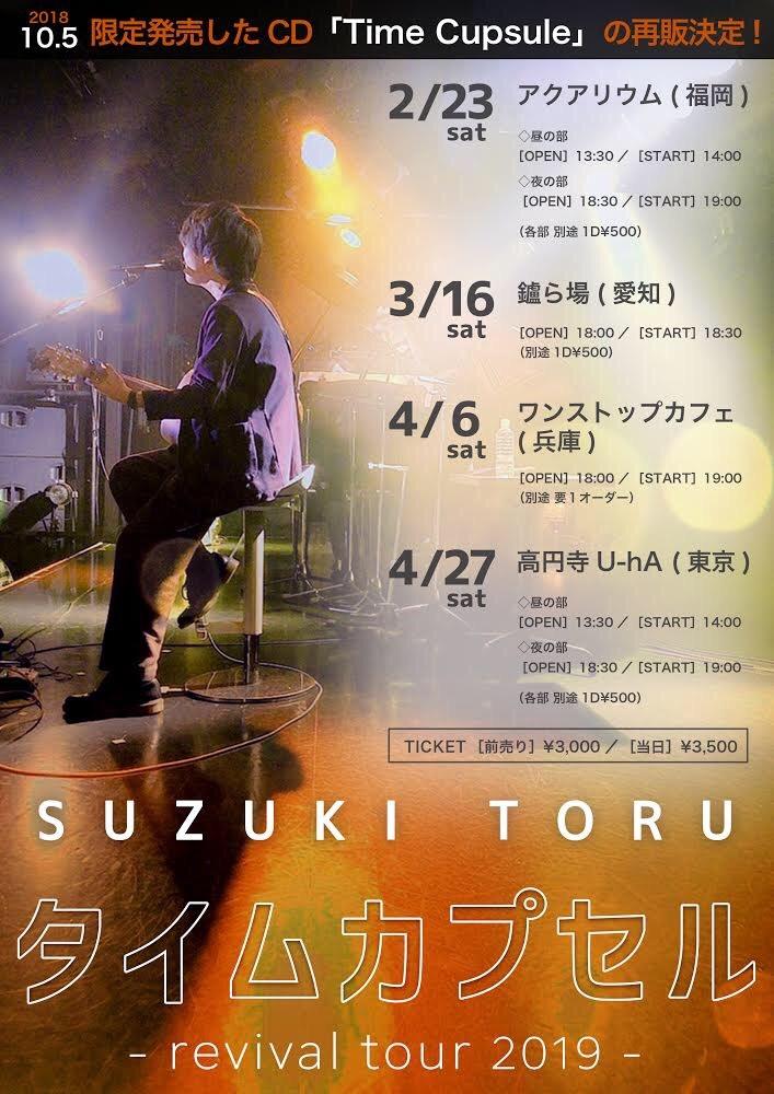 タイムカプセル-revival tour 2019-  東京公演〜昼の部〜
