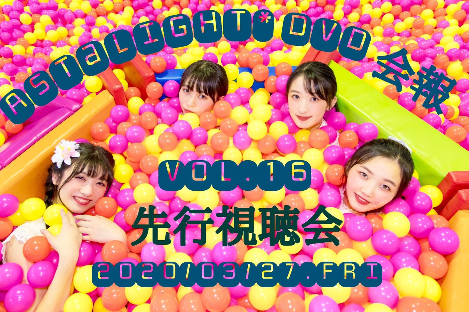 ※3/12付 情報更新※【Astalight*】DVD会報vol.16先行視聴会