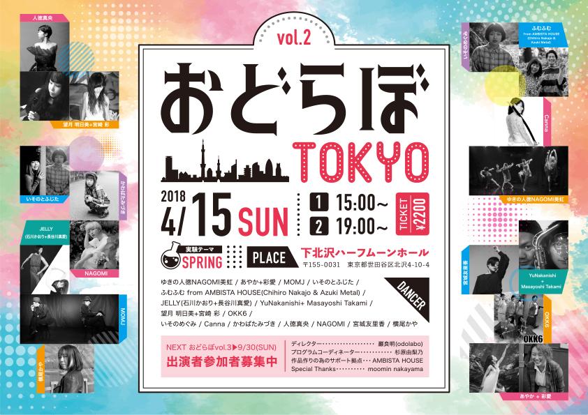 おどらぼ in TOKYO vol.2  実験テーマ「SPRING」