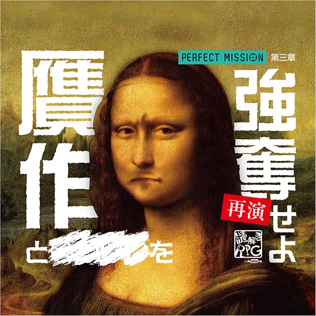 【再演】6月17日:PERFECT MISSION 第三章 贋作と○○○を強奪せよ