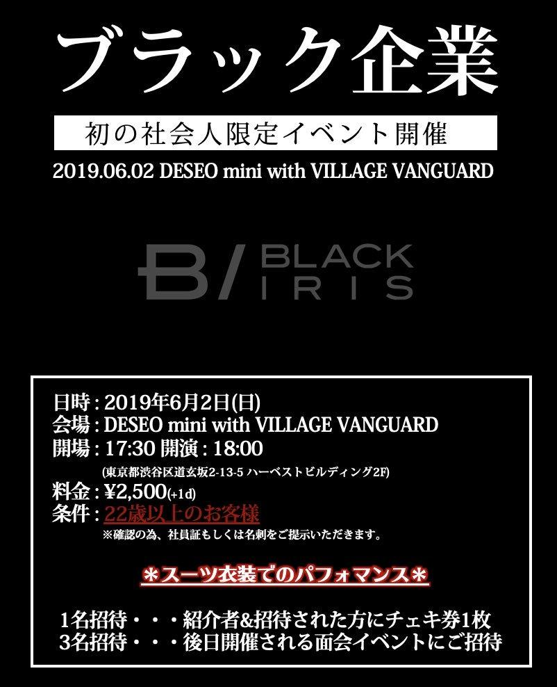 BLACK IRIS 社会人限定イベント「ブラック企業」