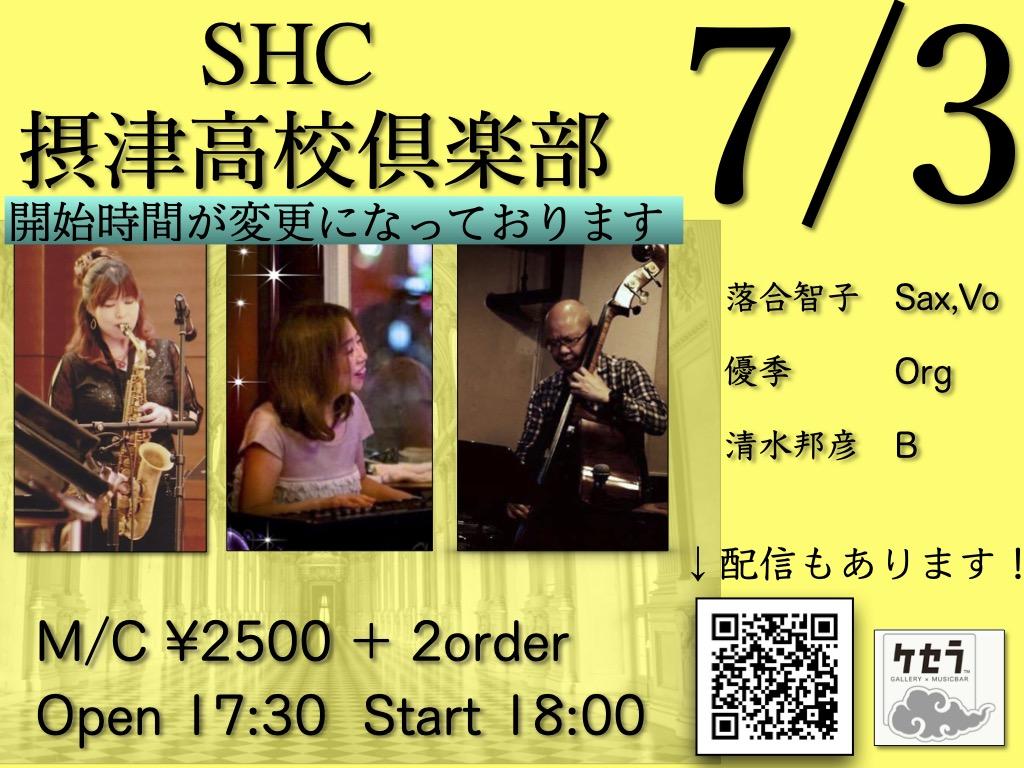 7/3 SHC 摂津高校倶楽部 開演時間が変更になりました