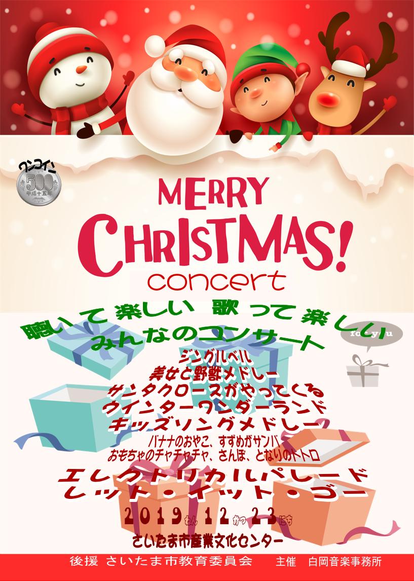 親子で楽しめる  クリスマスコンサート2019