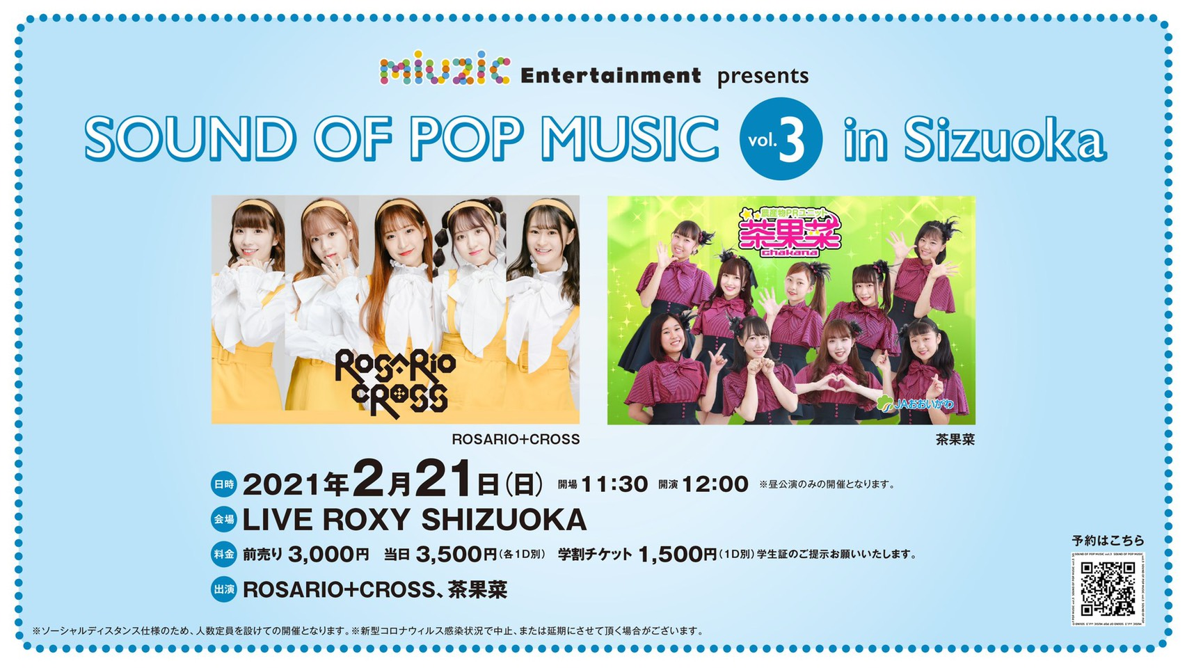 miuzic Entertainment presents 「SOUND OF POP MUSIC vol.3 in Shizuoka」